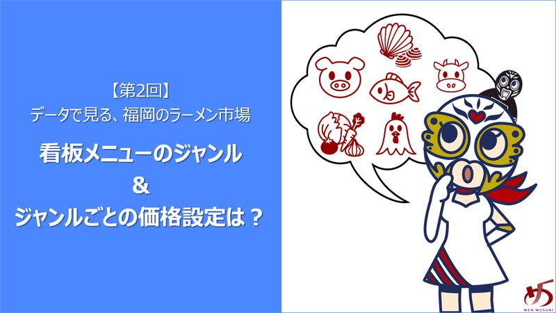 【第2回】 データで見る、福岡のラーメン市場|看板メニューのジャンル & 価格設定は?