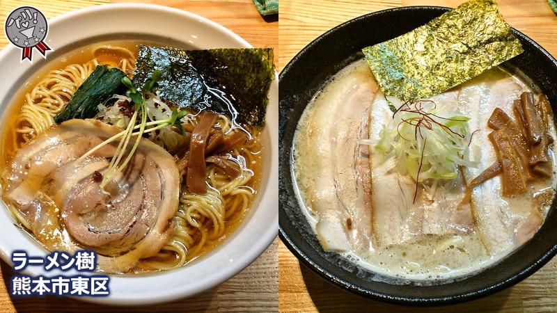 清湯+白湯×醤油+塩。 極めて高品質&多彩なメニューを持つ熊本の大型ルーキー