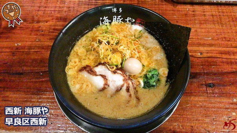 辛ネギが家系スープに奥行きを。福岡モンにも食べやすい一杯