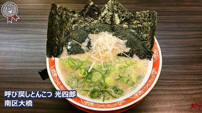 連日大盛況の「光四郎」に再訪♪ スッキリ食べやすい「のりネギラーメン」
