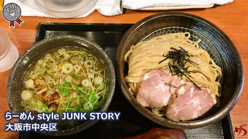 """全国で味わう """"塩つけ麺"""" の旅♪ 大阪の人気店で自家製麺の旨さ際立つ逸品を"""