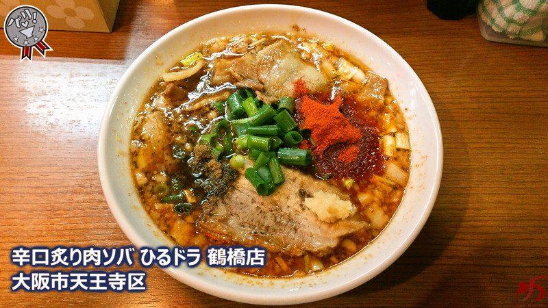 醤油 or 味噌? 辛さ、シビ、ニンニクをアジャストできる、大阪発 辛旨ラーメン
