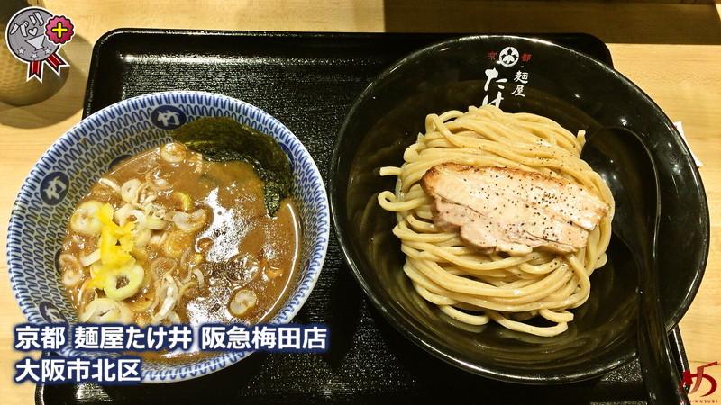 日本を代表する超名店のDNAを受継ぐ、王道&極上のつけ麺を利便性高く楽しめる♪