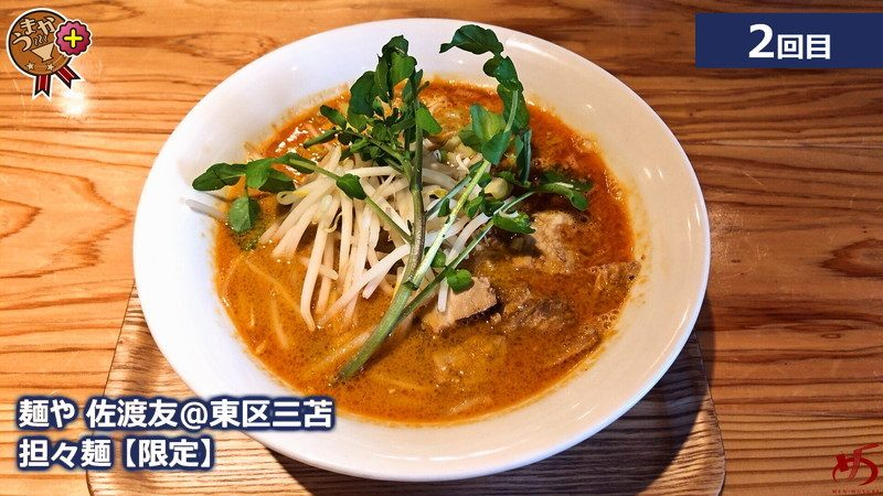 【麺や 佐渡友@東区三苫】 好みに合わせて仕様が選べるハイクオリティな醤油ラーメンのお店