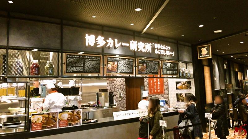curry-kenkyujo-1