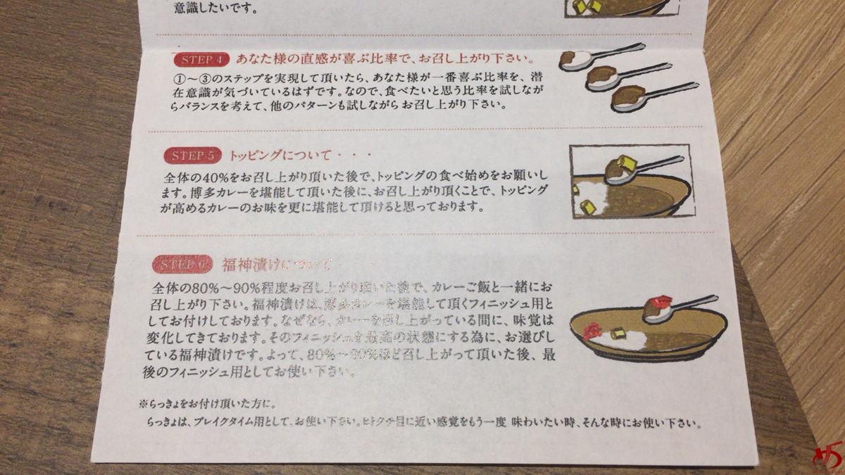 curry-kenkyujo-11