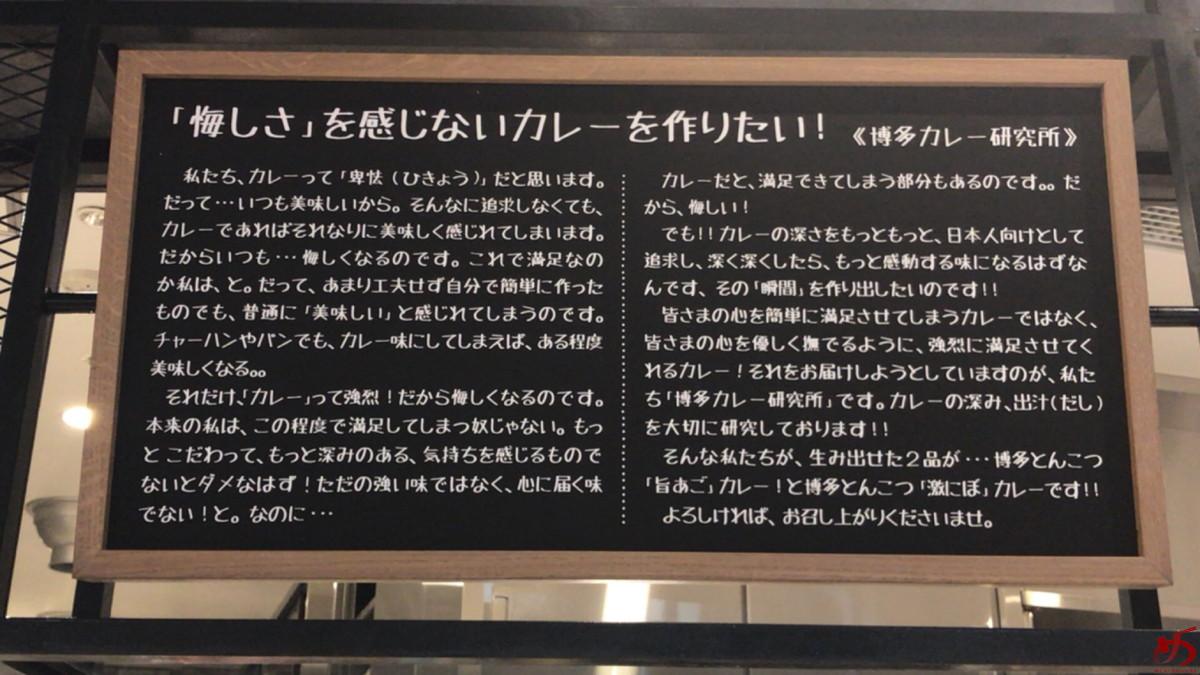 curry-kenkyujo-6