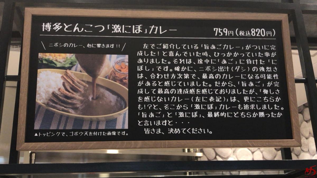 curry-kenkyujo-8