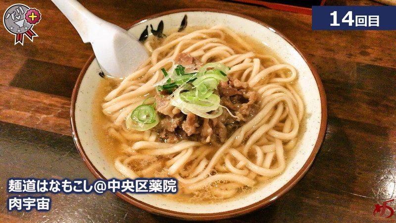 【麺道はなもこし@中央区薬院】 絶品 鶏スープは勿論、極上自家製麵の美味さにも注目!