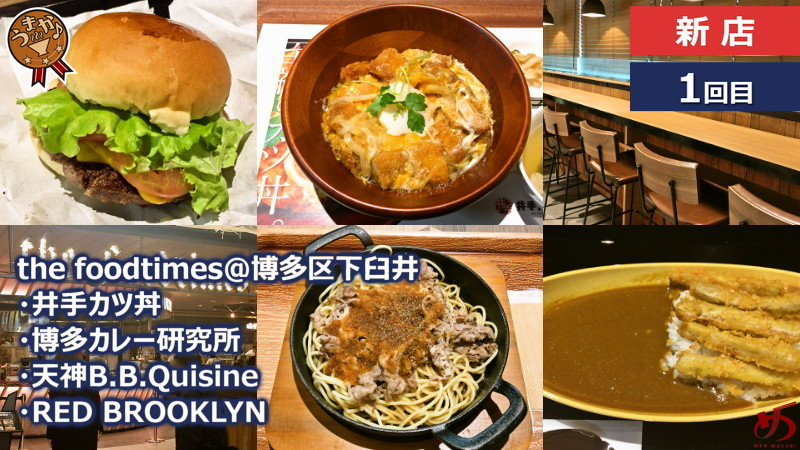 【the foodtimes@博多区下臼井】 人気ブランドの新業態が福岡空港に集結