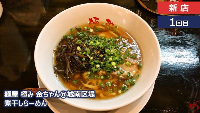 【麺屋 極み 金ちゃん@城南区堤】 4種の麺から選べる、ピリ辛の魚介醤油ラーメン