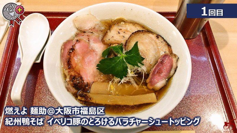 【燃えよ 麺助@大阪市福島区】 どっちから食べる?目移りする鴨そば&貝だしの人気店
