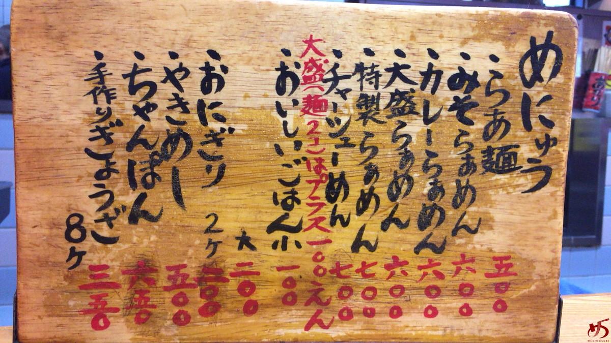 mizuki-ramen-2