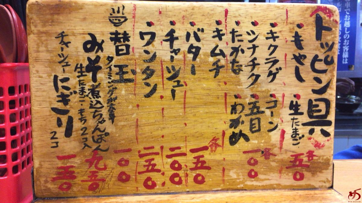 mizuki-ramen-4