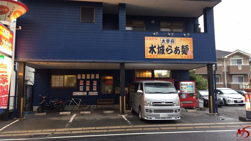 mizuki-ramen-5