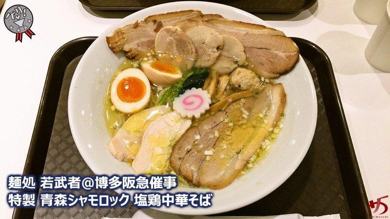 【麺処 若武者@博多阪急催事】 数々の受賞歴を持つ福島の超人気店が来福!
