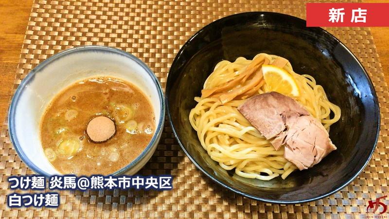 【つけ麺 炎馬@熊本市中央区】 バランス感の良さに秀でた、王道のつけ麺を鍛冶屋町で
