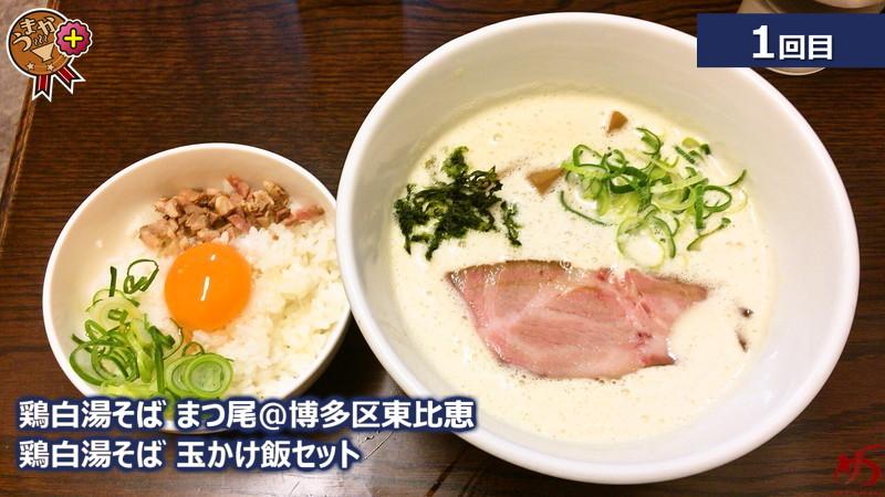 【鶏白湯そば まつ尾@博多区東比恵】 中華そば かなでが二毛作!? 今度は鶏白湯だ