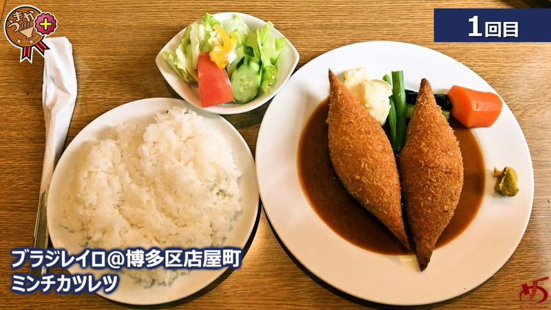 【ブラジレイロ@博多区店屋町】 80年以上の歴史を持つ、福岡で最も歴史のある喫茶店