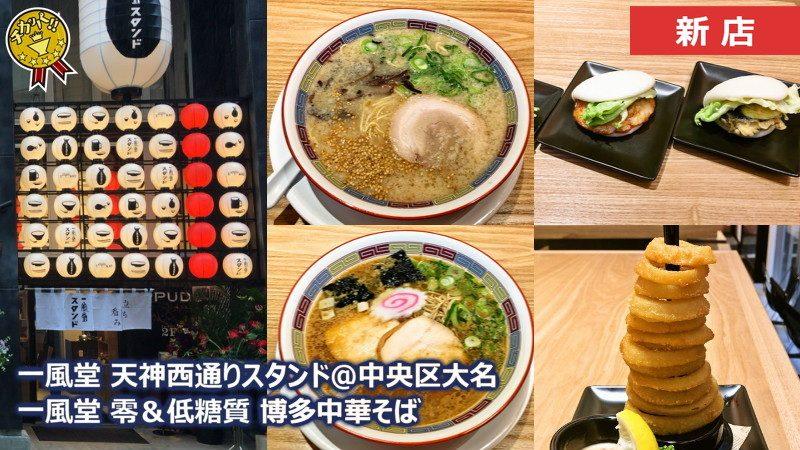 【一風堂 天神西通りスタンド@中央区大名】 おいしい日本酒と締めのラーメンをどうぞ