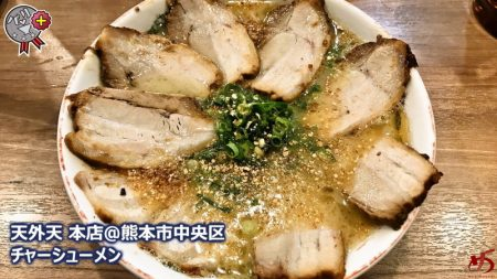 【天外天 本店@熊本市中央区】 ガーリックのパンチと快感に酔いしれる!やみつきの一杯