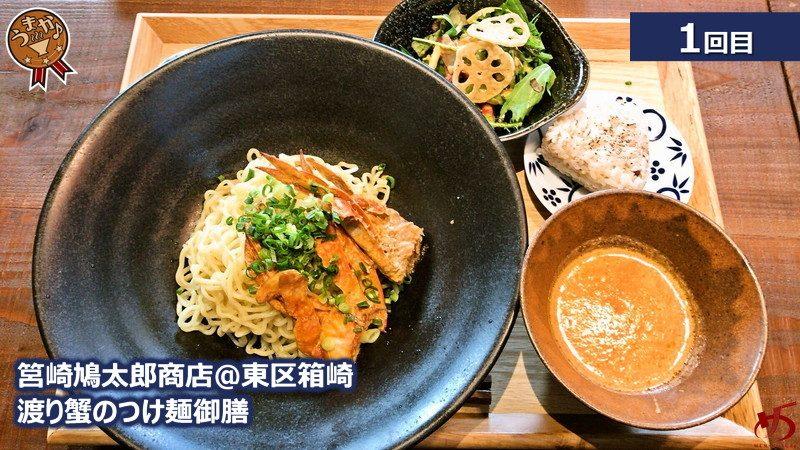 【筥崎鳩太郎商店@東区箱崎】ほのぼの心地良い、お洒落な古民家風カフェ&レストラン