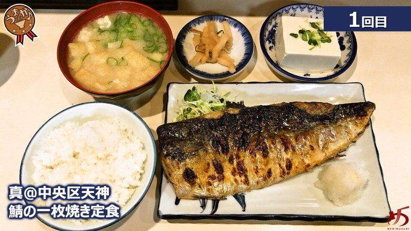 【真@中央区天神】福岡で美味しい焼き鯖が食べたいと言ったら間違いなくココ