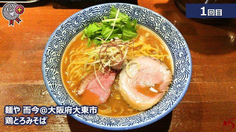 【麺や 而今@大阪府大東市】 この一瞬が真剣勝負! 大阪を代表する名店の矜持を見た