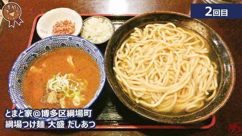 【とまと家@博多区綱場町】 浅草開花楼の太麺を楽しめる♪ 博多つけ麺界のパイオニア