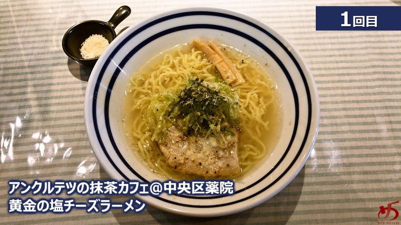 【アンクルテツの抹茶カフェ@中央区薬院】ケーキもラーメンも食べられる新感覚のカフェ