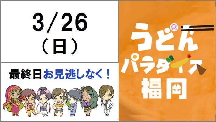 【PR】うどんパラダイス福岡 レポート0326 in 福岡市役所前ふれあい広場