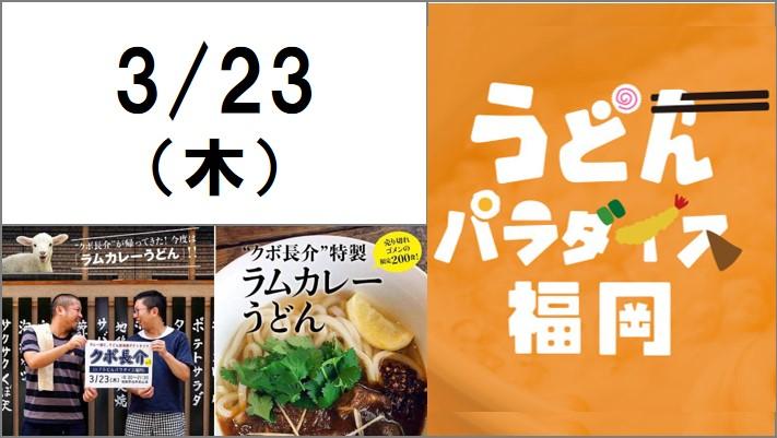 【PR】うどんパラダイス福岡 レポート0323