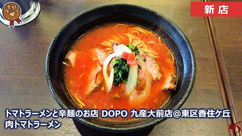【DOPO 九産大前店@東区香住ケ丘】 トマトラーメンと辛麺のお店が九産大前に登場