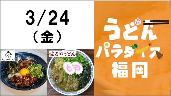 【PR】うどんパラダイス福岡 レポート0324  in 福岡市役所前ふれあい広場