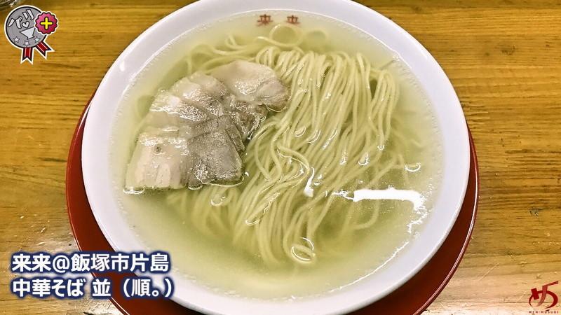 【来来@飯塚市片島】 暖簾も看板もない。知る人ぞ知る、一期一会の隠れ家的ラーメン店