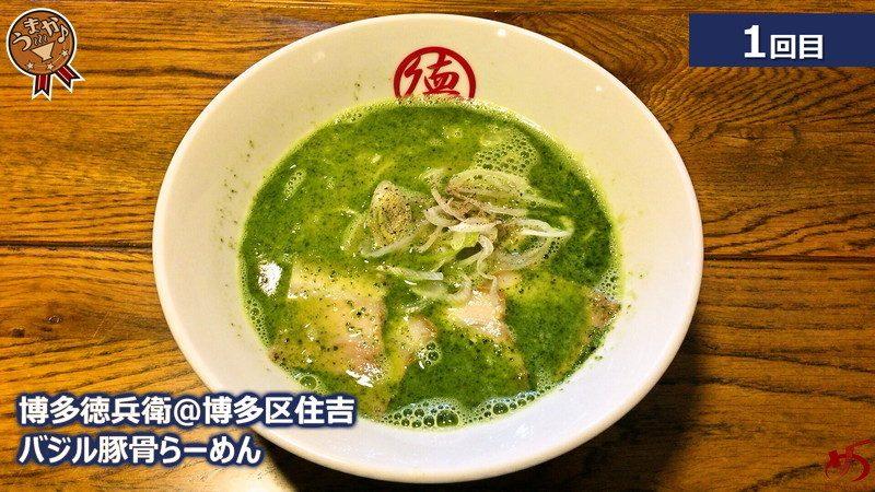 【博多徳兵衛@博多区住吉】 バジルとんこつ&つけ麺まで楽しめる懐の深さが魅力
