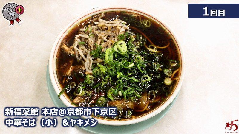 【新福菜館 本店@京都市下京区】 これが京都源流の味! 見て食べて二度驚く一杯