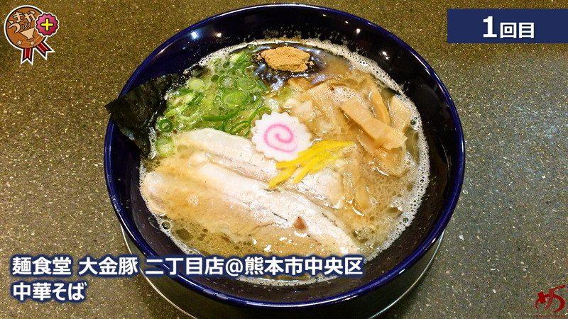 【麺食堂 大金豚 二丁目店@熊本市中央区】 バラエティ溢れるメニュー構成の人気店