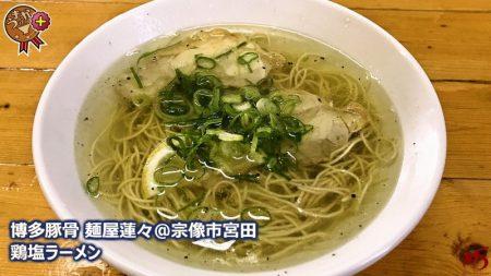 【博多豚骨 麺屋蓮々@宗像市宮田】 懐深し! 麺好きがこぞって訪れる人気店