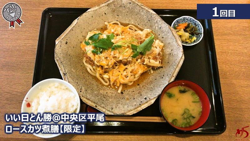 【いい日とん勝@中央区平尾】 ハイクオリティ&コスパ抜群の、めちゃ旨トンカツ!