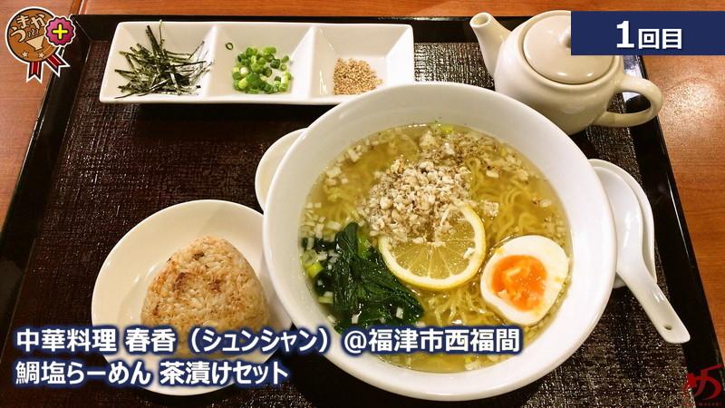 【中華料理 春香(シュンシャン)@福津市西福間】 鯛塩らーめん&お茶漬けセットが激熱