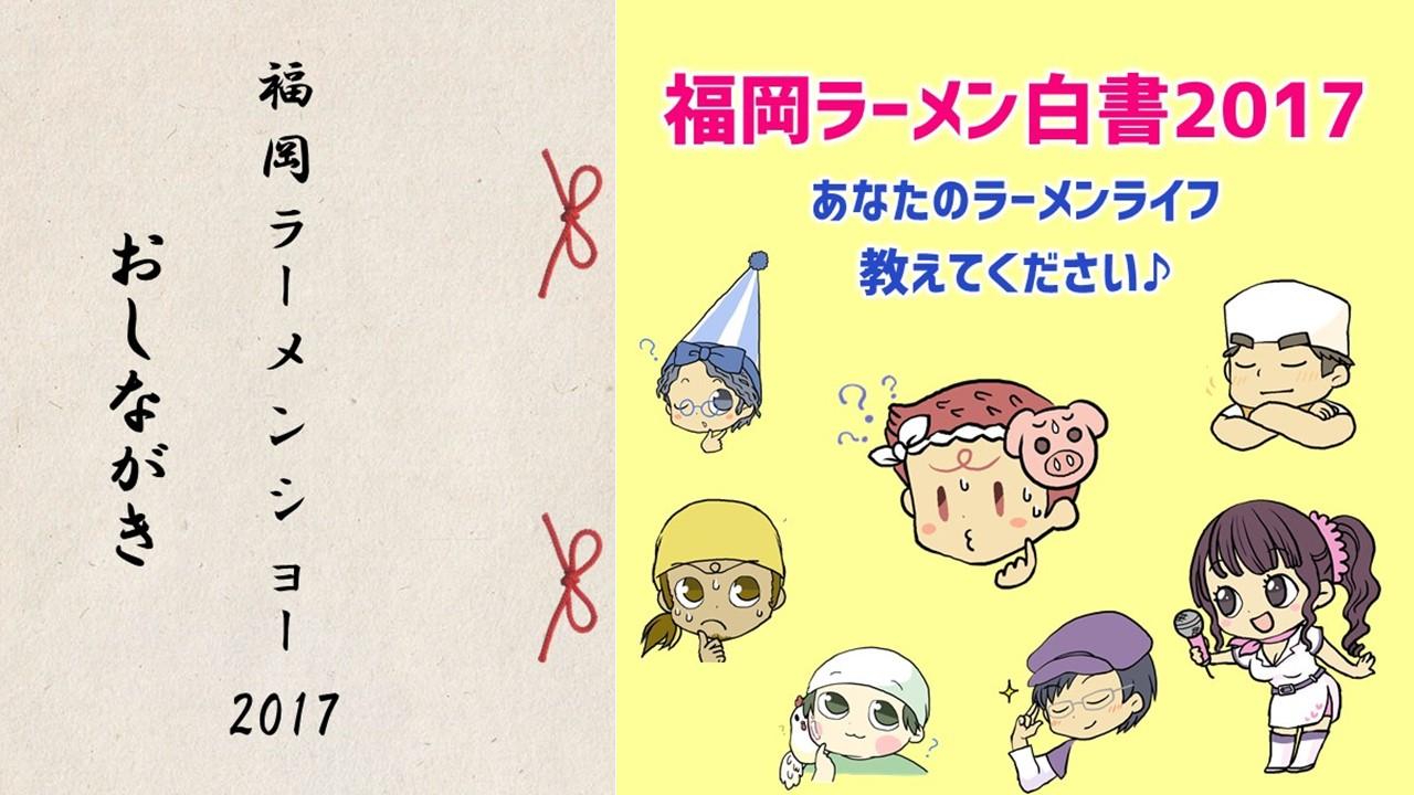 【PR】福岡ラーメンショー 2日目 最新情報アレコレ♪