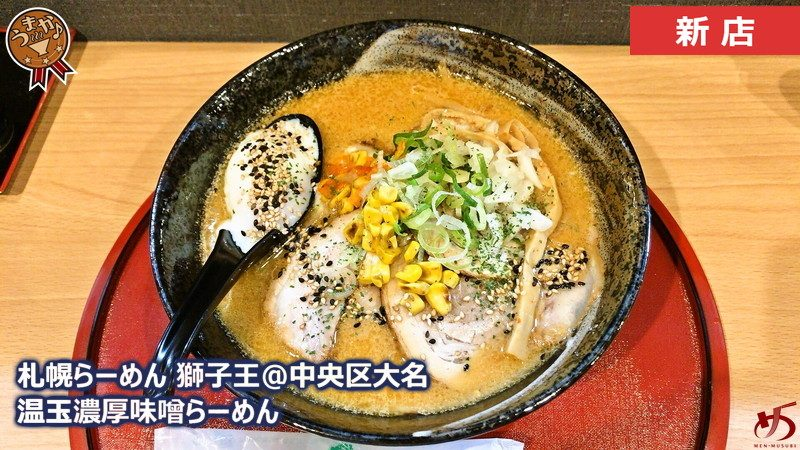 【札幌らーめん 獅子王@中央区大名】  パンチある一杯を携えて、本場札幌から福岡へ。