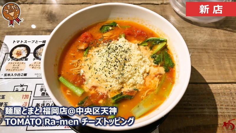 【麺屋とまと 福岡店@中央区天神】 宮崎の人気トマトラーメン店が、福岡へ堂々の登場