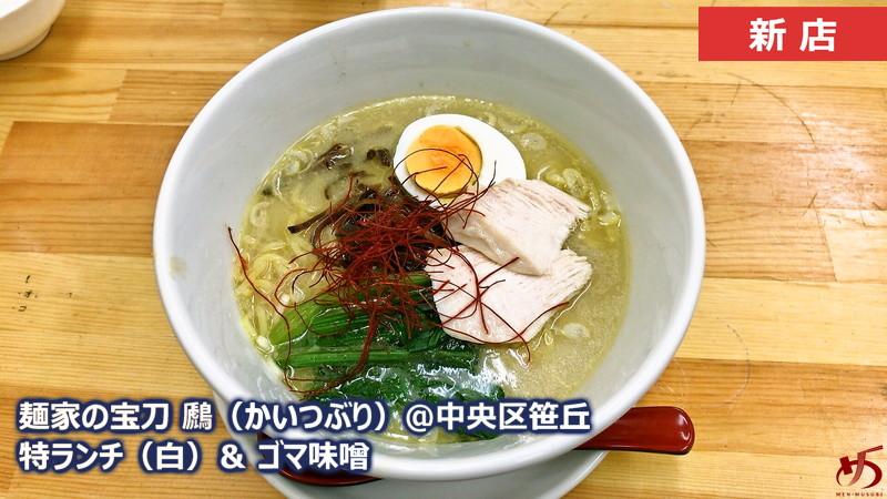 【麺家の宝刀 鷉(かいつぶり)@中央区笹丘】 鶏白湯をベースとした3種を展開するお店