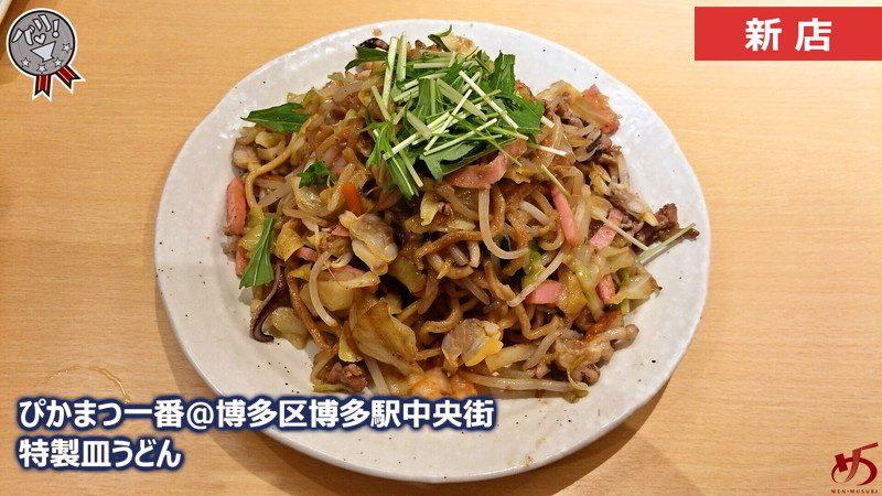 【ぴかまつ一番@博多区博多駅中央街】 博多皿うどんの最高傑作! 豚骨ちゃんぽんも絶品