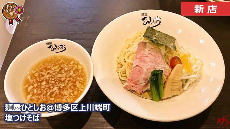【麺屋ひとしお@博多区上川端町】 塩・醤油×ラーメン・つけ麺+月替り=ひとしおの構成