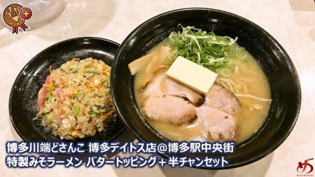 【博多川端どさんこ 博多デイトス店@博多駅中央街】 これぞ、博多伝統の味噌ラーメン