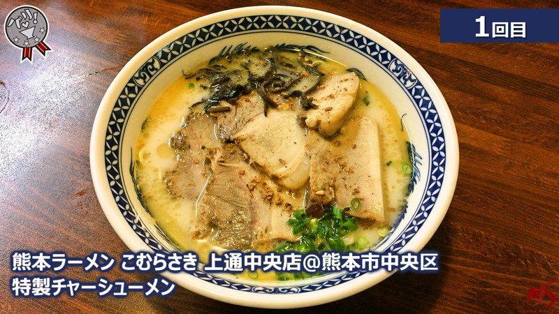 【熊本ラーメン こむらさき 上通中央店@熊本市中央区】 熊本を代表する伝説の一杯