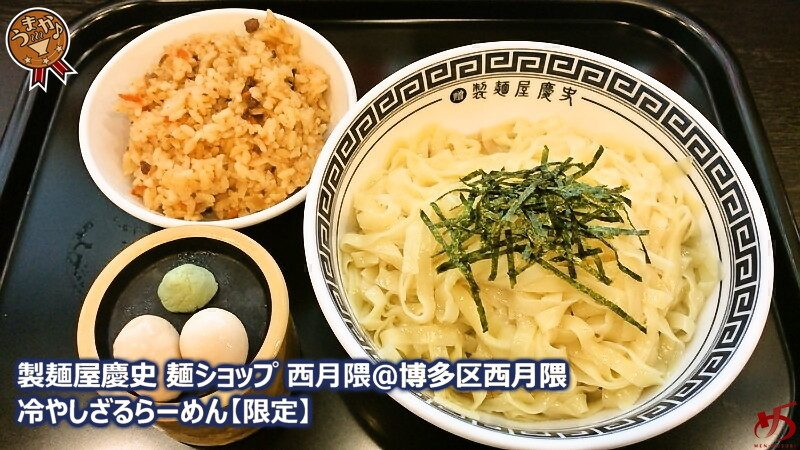 【製麺屋慶史 らーめんショップ西月隈@博多区西月隈】 一幸舎グループの新展開